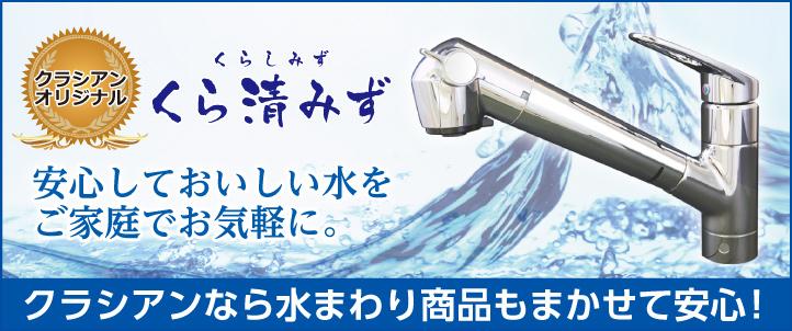 クラシアンオリジナル浄水器くら清みず
